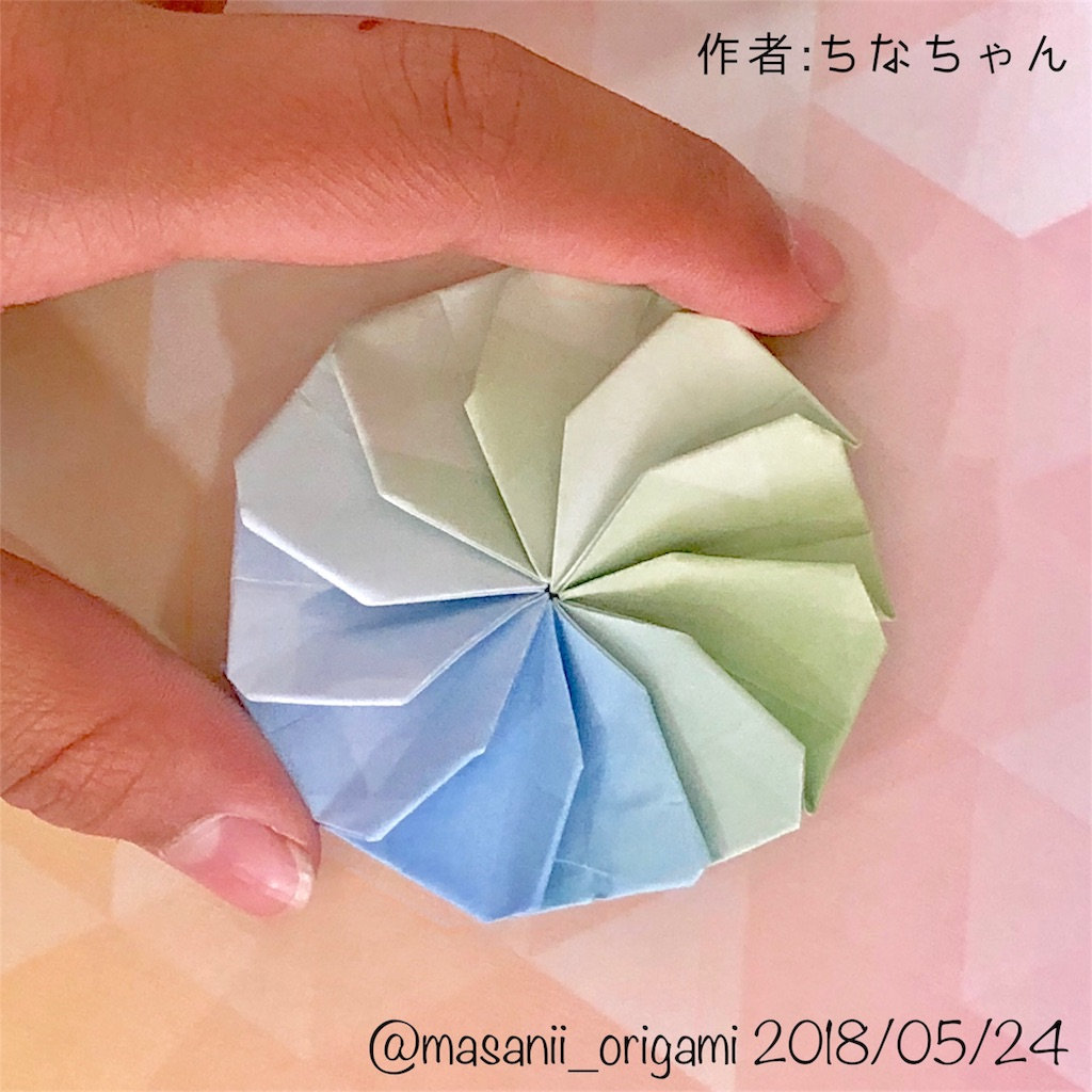 f:id:masanii_origami:20180524193143j:image