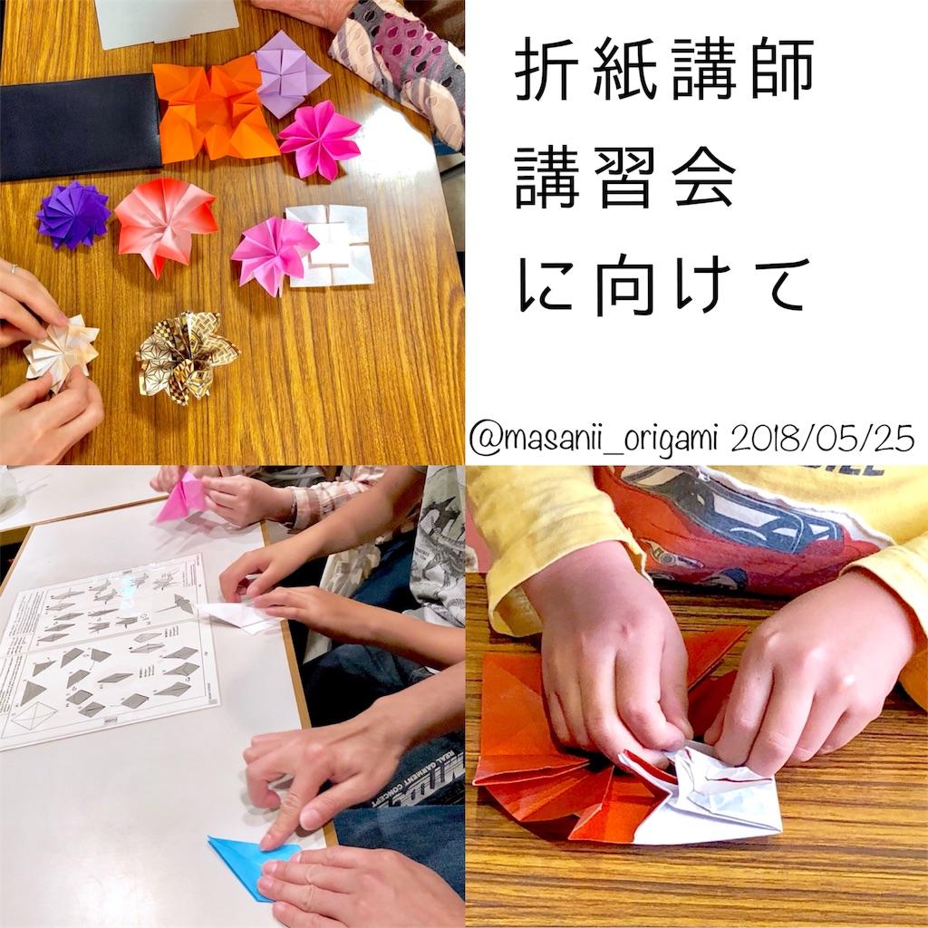 f:id:masanii_origami:20180526004507j:image