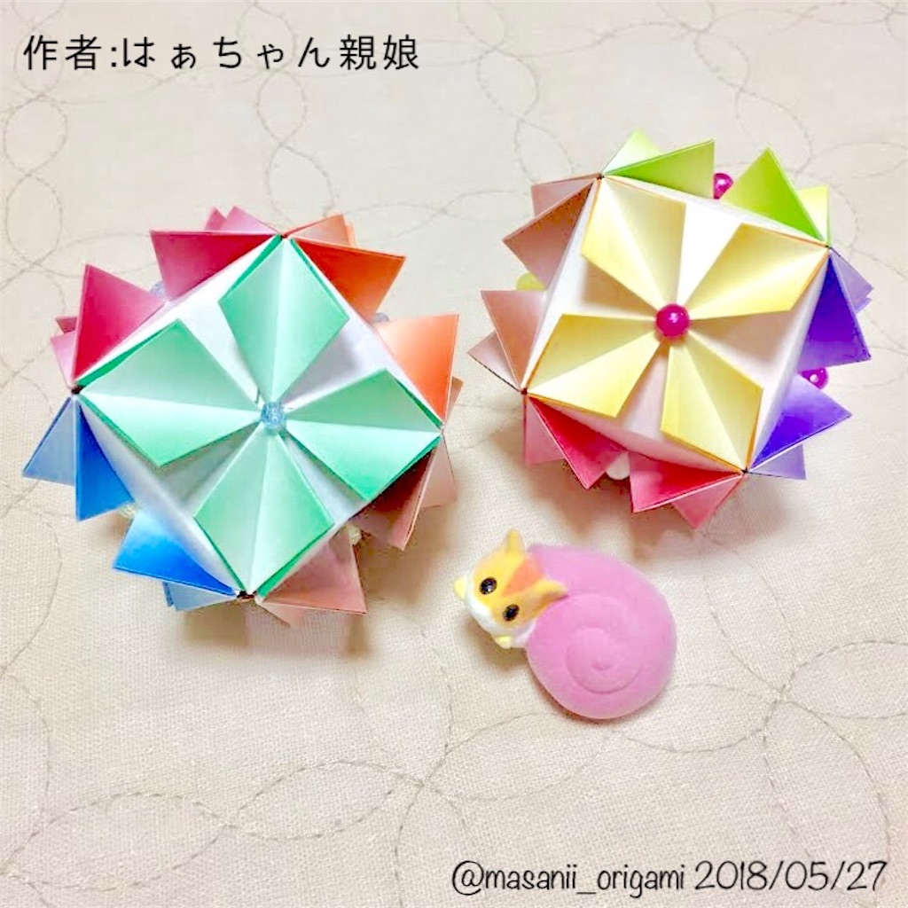 f:id:masanii_origami:20180527171140j:image