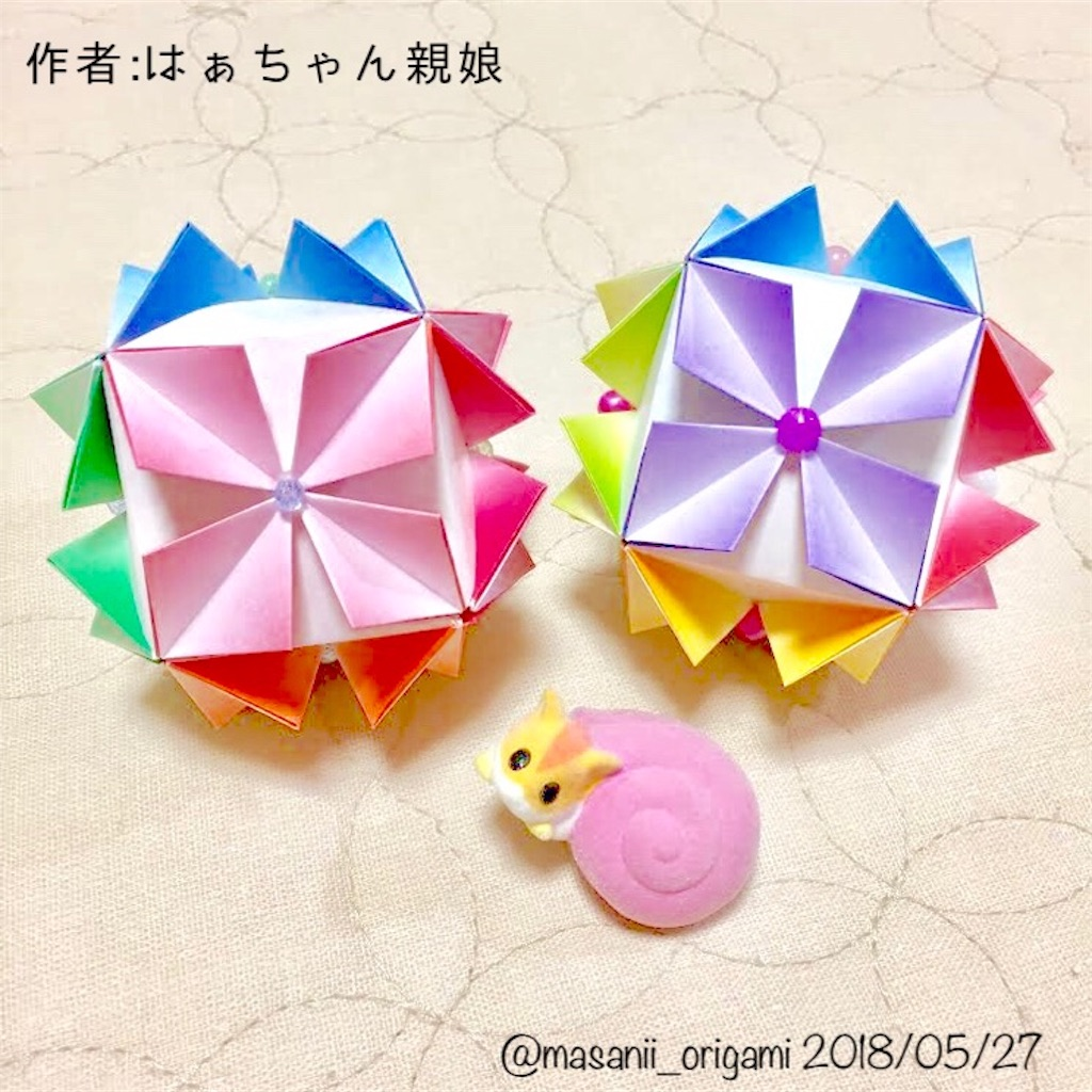 f:id:masanii_origami:20180527171151j:image