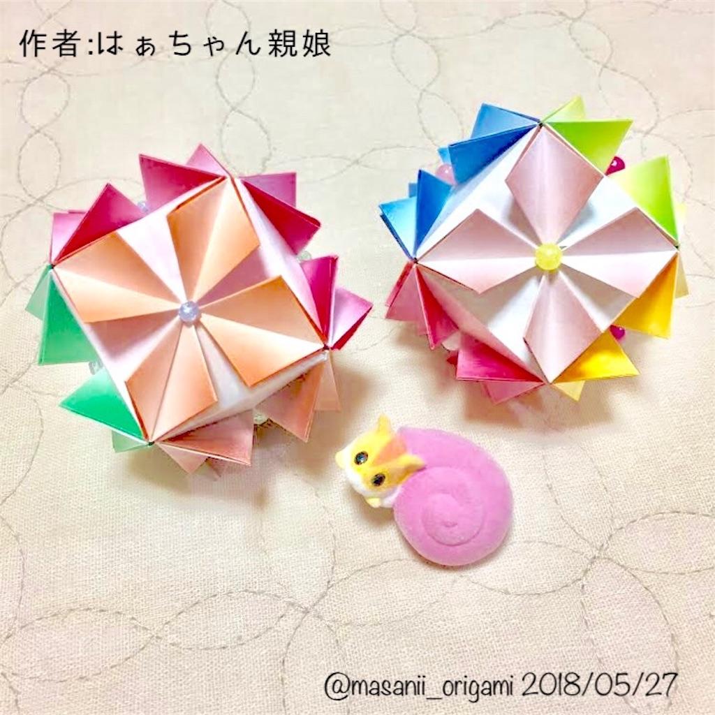f:id:masanii_origami:20180527171201j:image