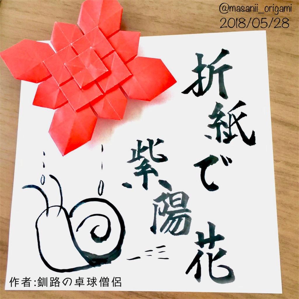 f:id:masanii_origami:20180529003749j:image