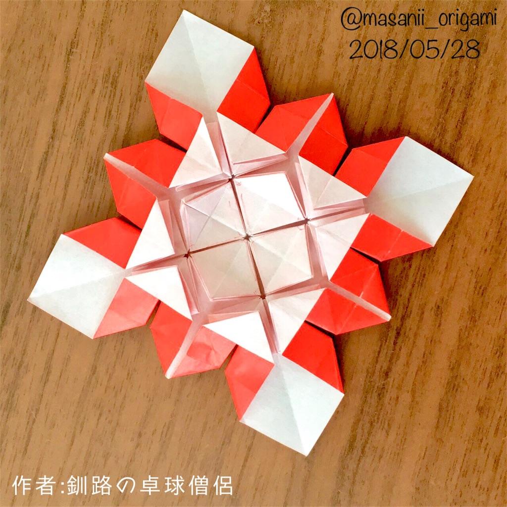 f:id:masanii_origami:20180529003811j:image