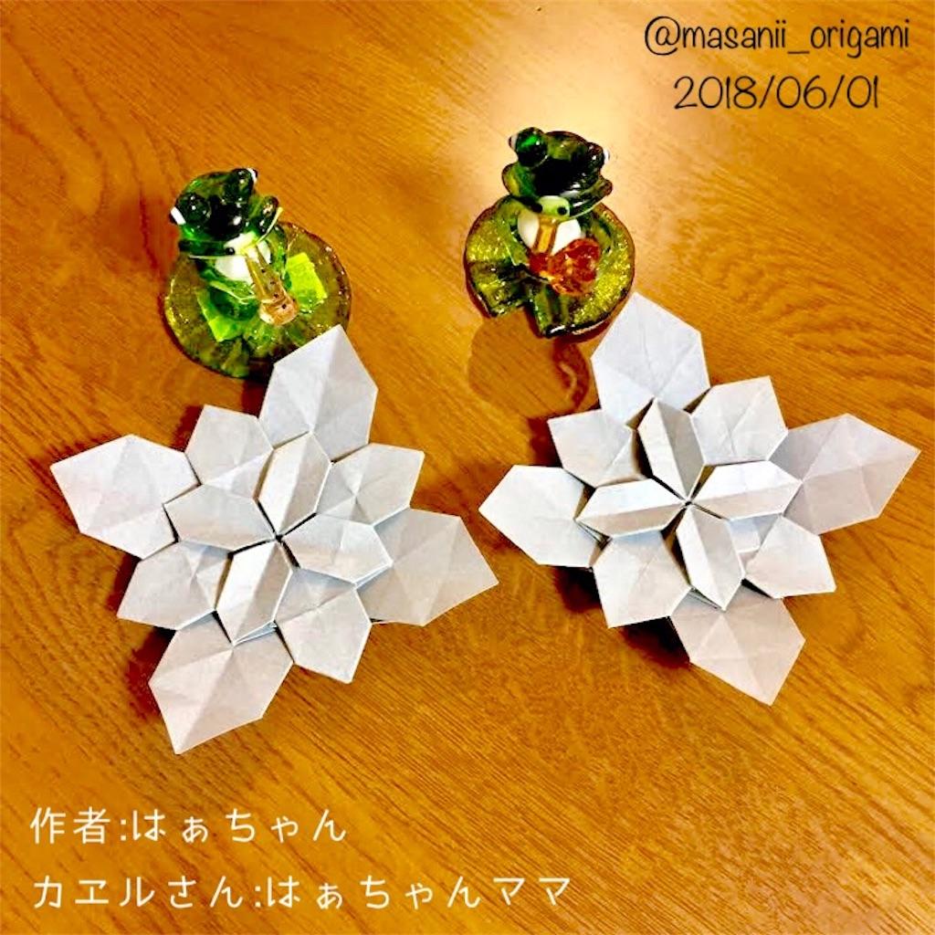 f:id:masanii_origami:20180602011636j:image
