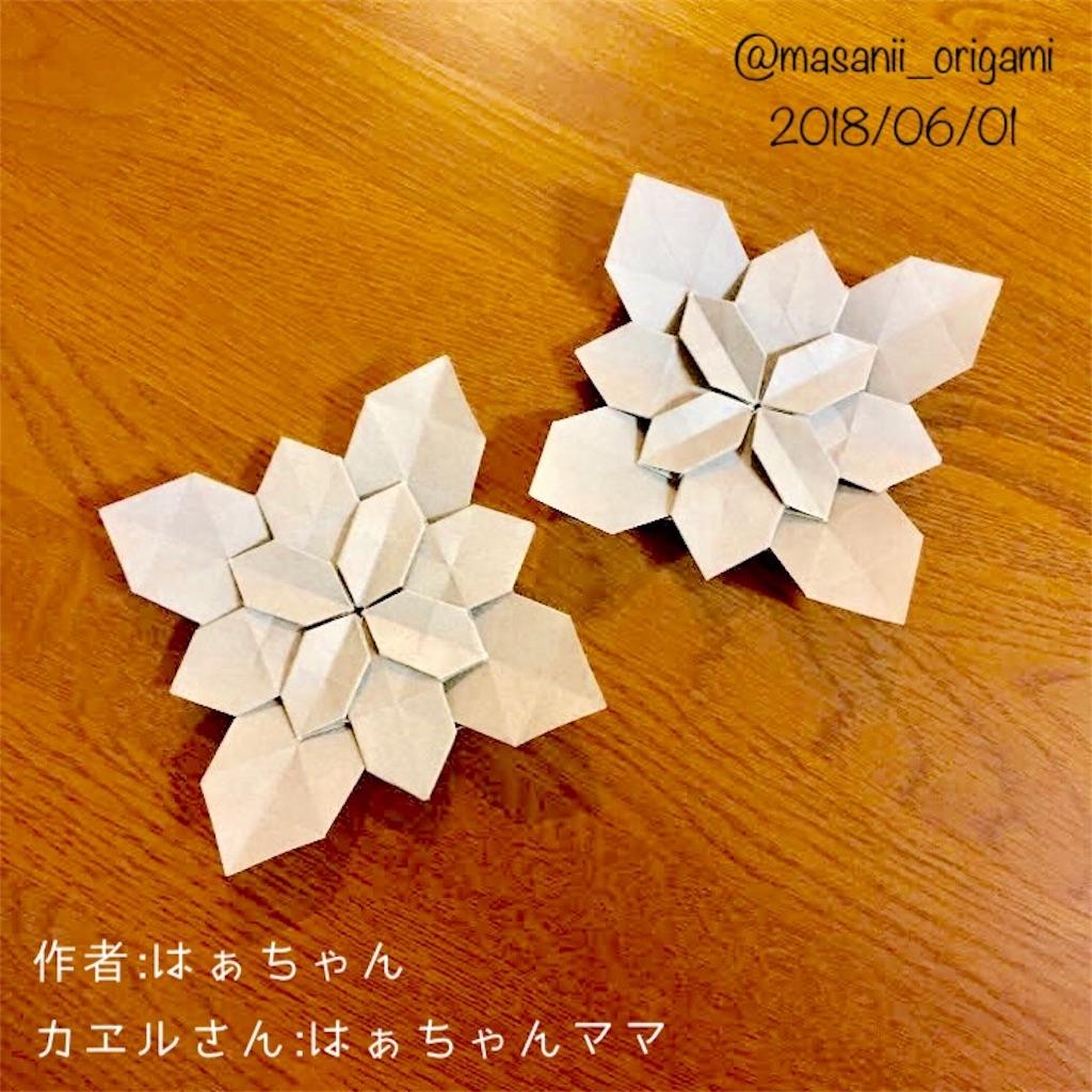 f:id:masanii_origami:20180602012217j:image