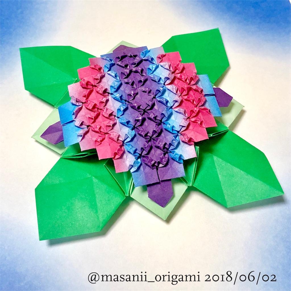 f:id:masanii_origami:20180603011558j:image