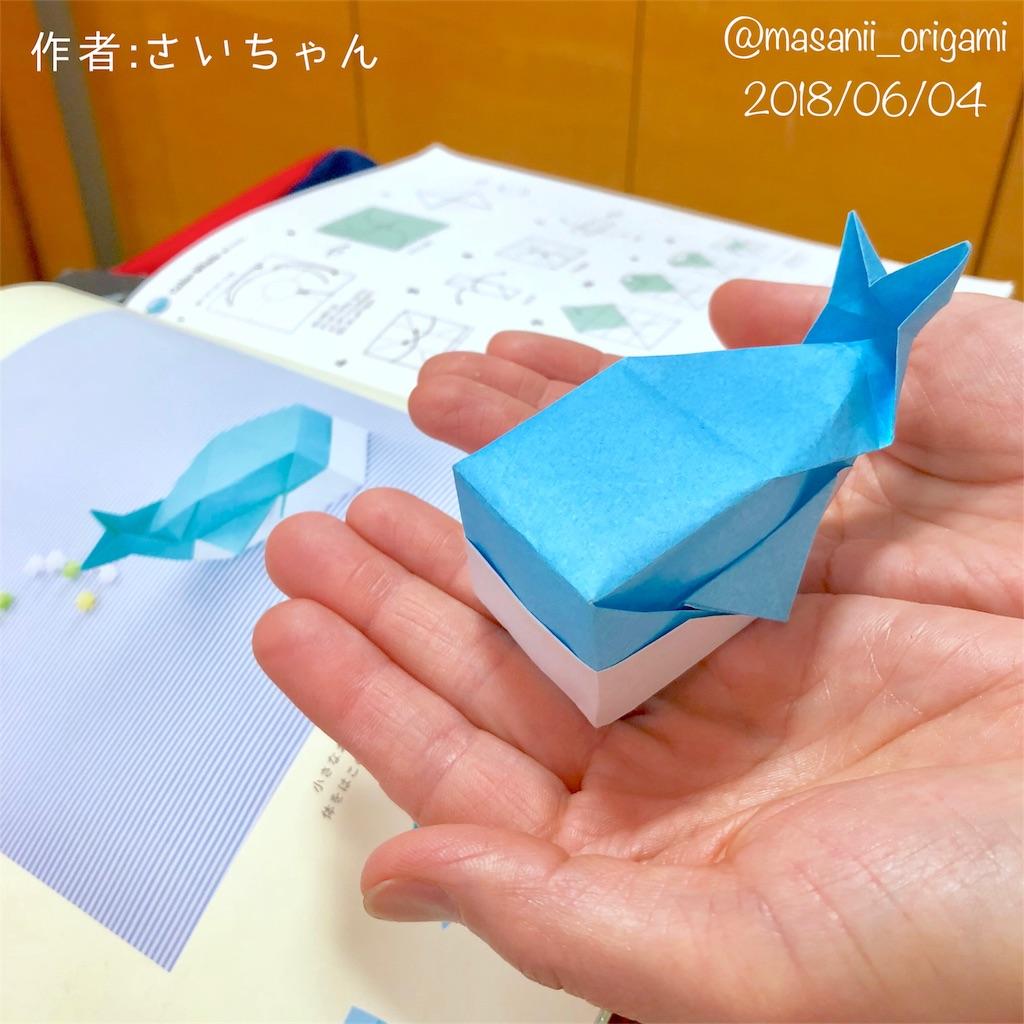 f:id:masanii_origami:20180604232243j:image