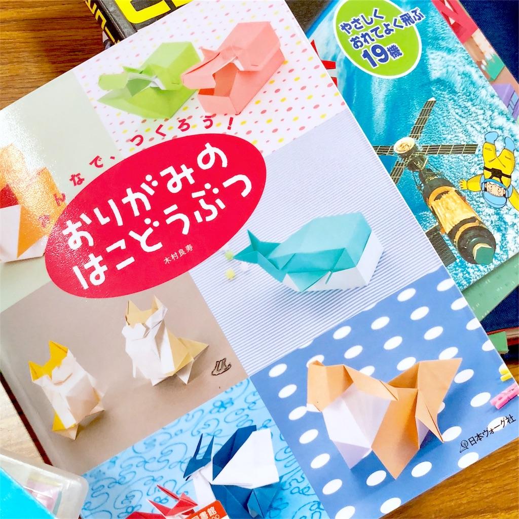 f:id:masanii_origami:20180604232259j:image