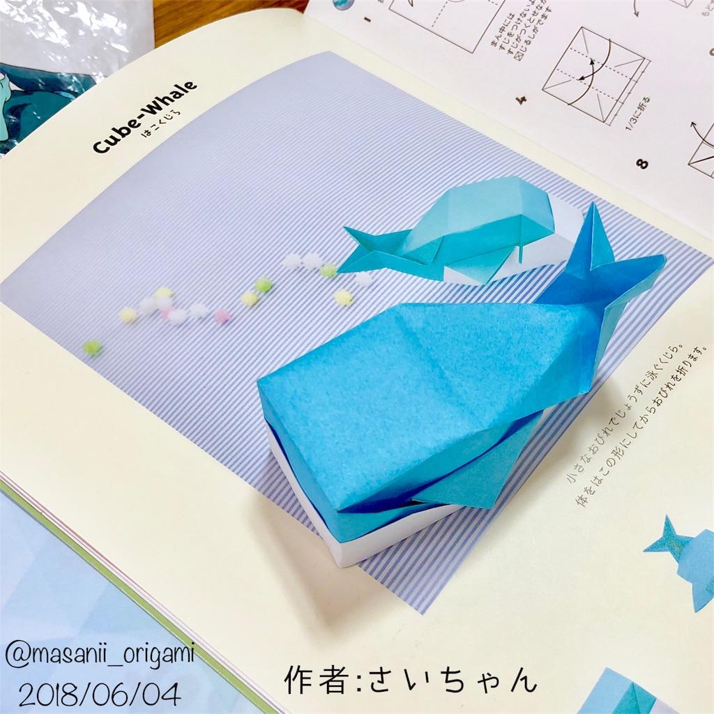 f:id:masanii_origami:20180604232340j:image