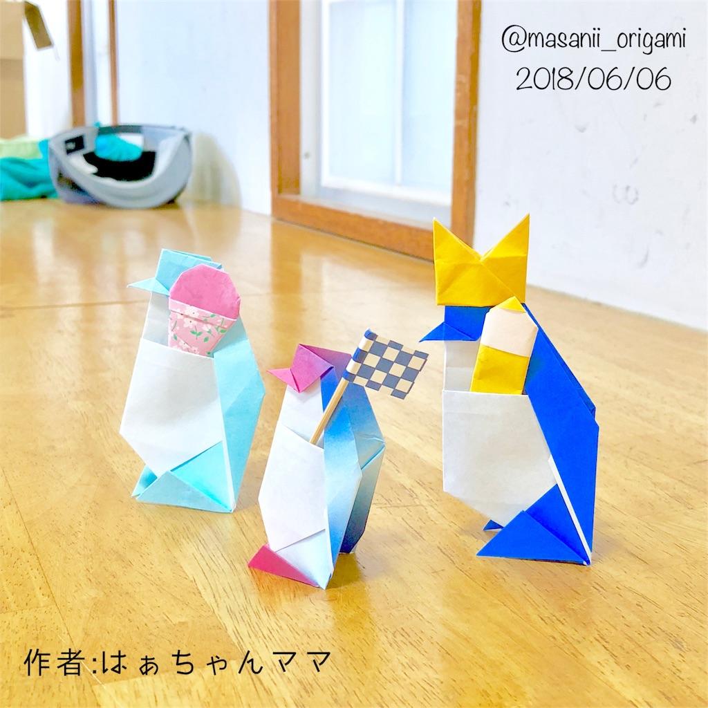 f:id:masanii_origami:20180606234500j:image