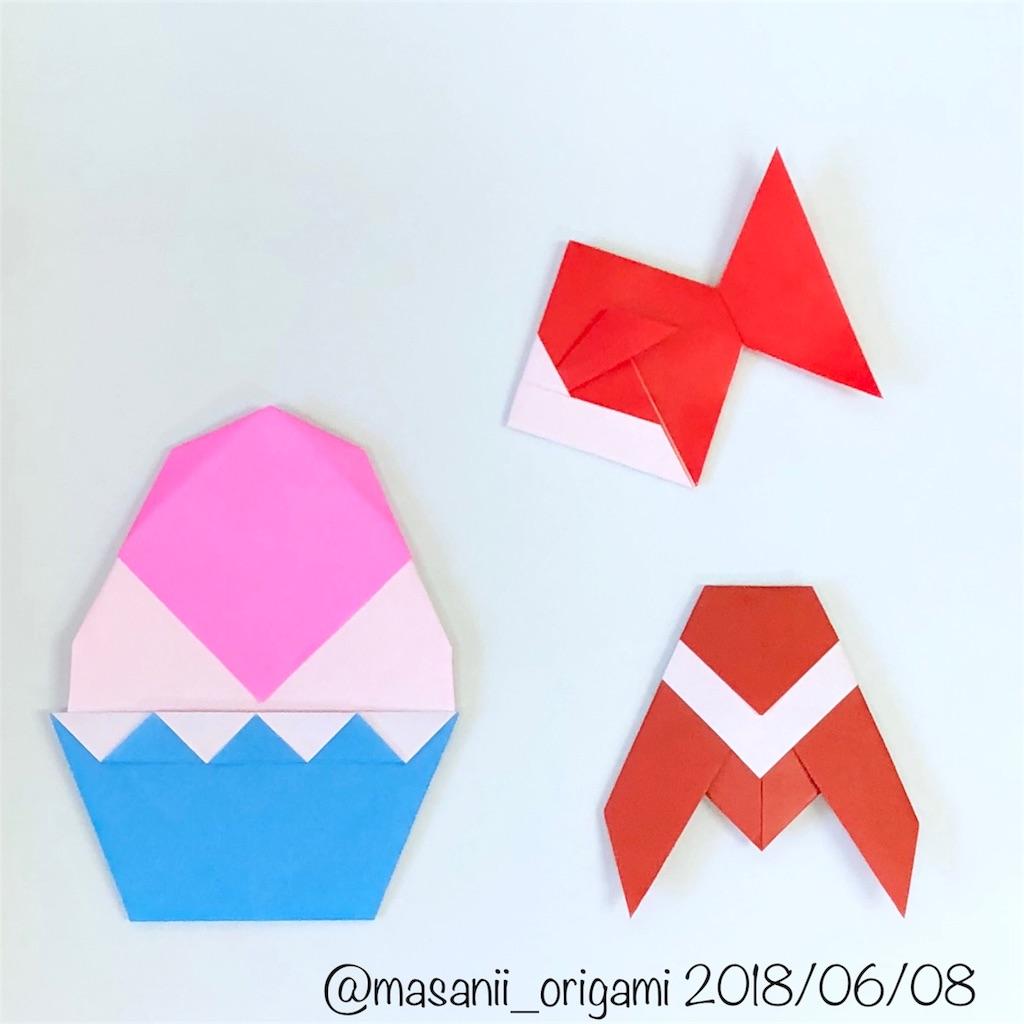 f:id:masanii_origami:20180608195026j:image