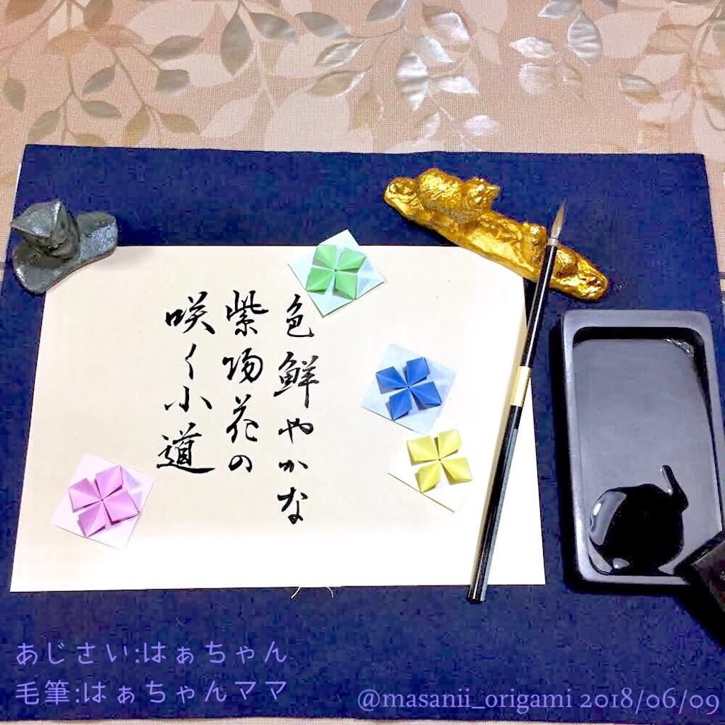 f:id:masanii_origami:20180609171348j:image