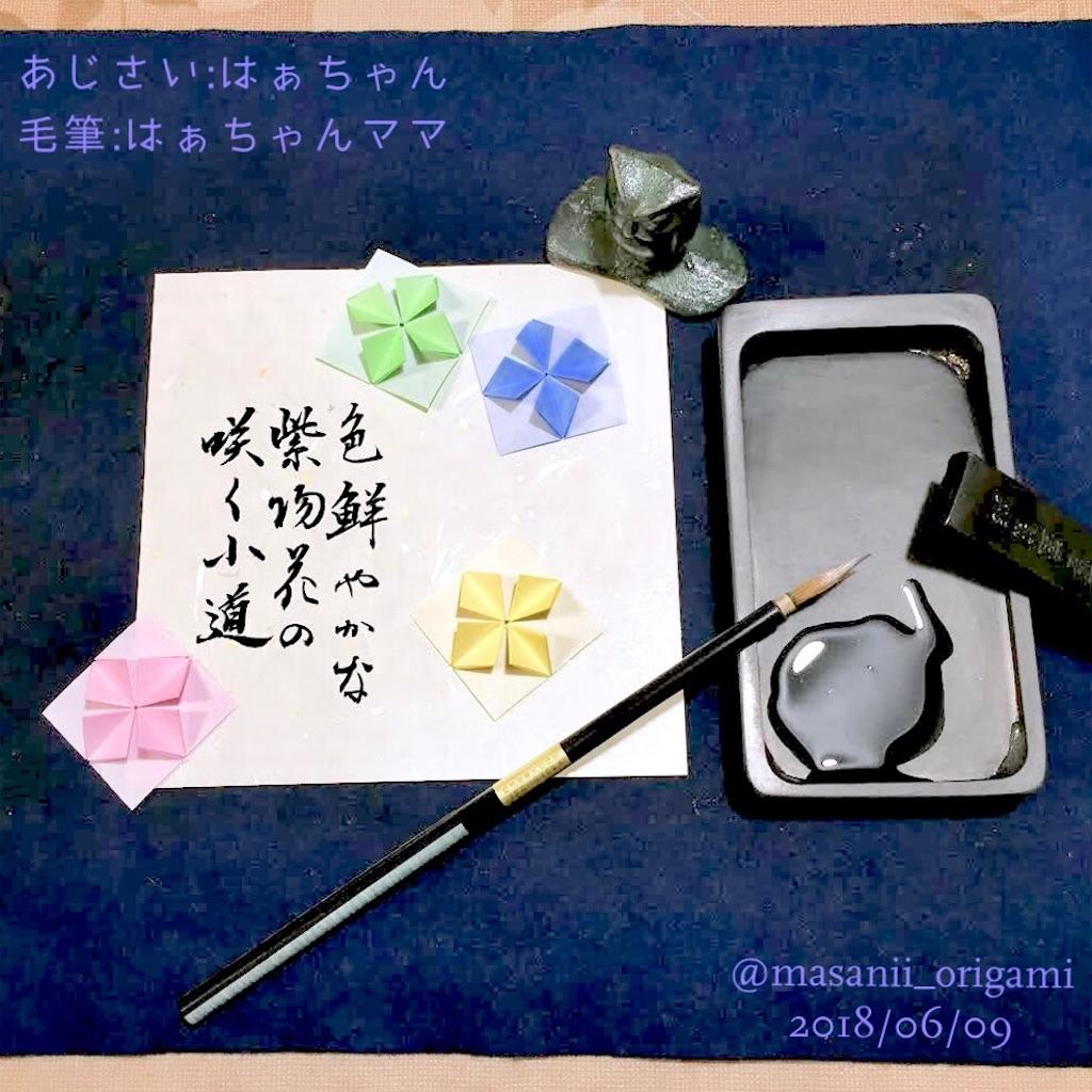 f:id:masanii_origami:20180609171401j:image