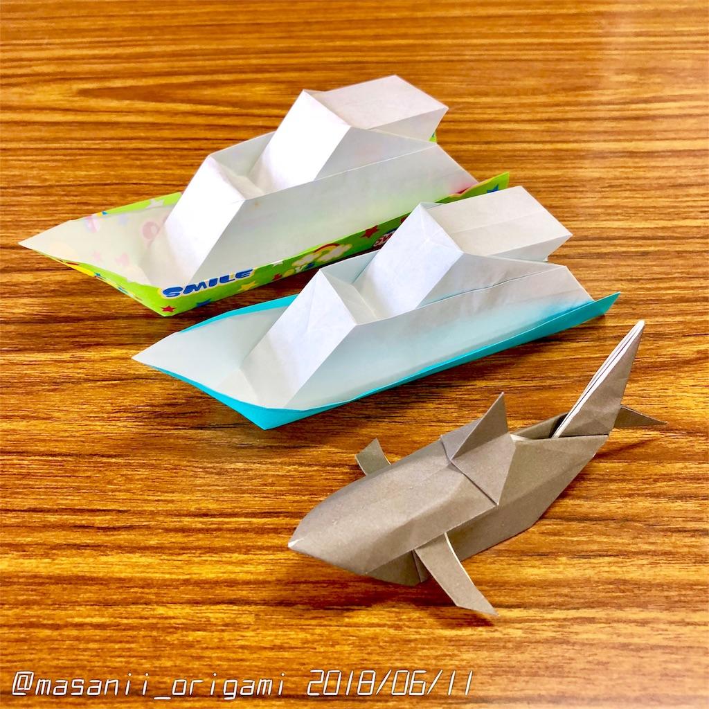 f:id:masanii_origami:20180611230726j:image