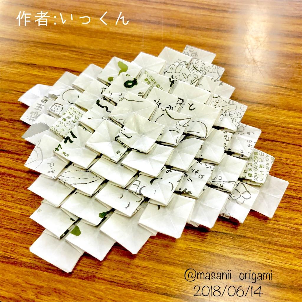 f:id:masanii_origami:20180614235625j:image