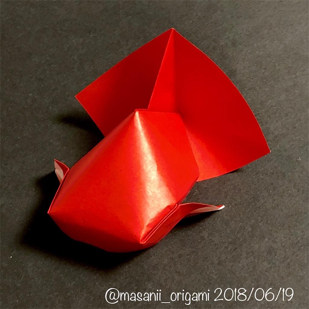 f:id:masanii_origami:20180620002730j:image