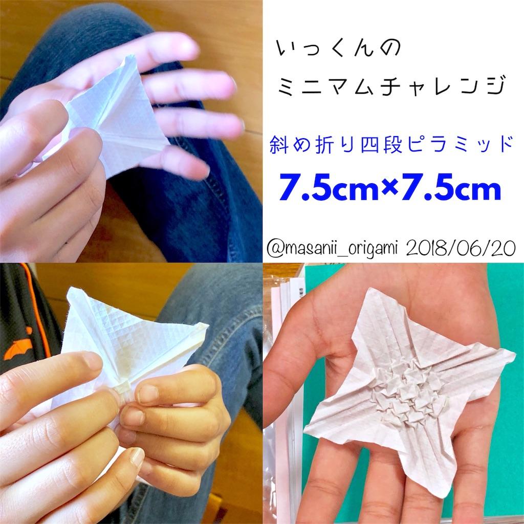 f:id:masanii_origami:20180620233928j:image