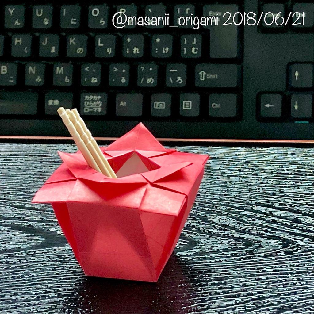 f:id:masanii_origami:20180621224407j:image