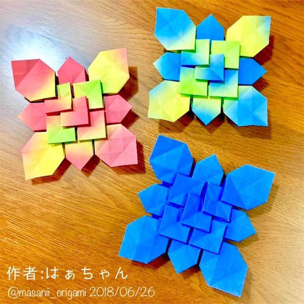 f:id:masanii_origami:20180626215701j:image
