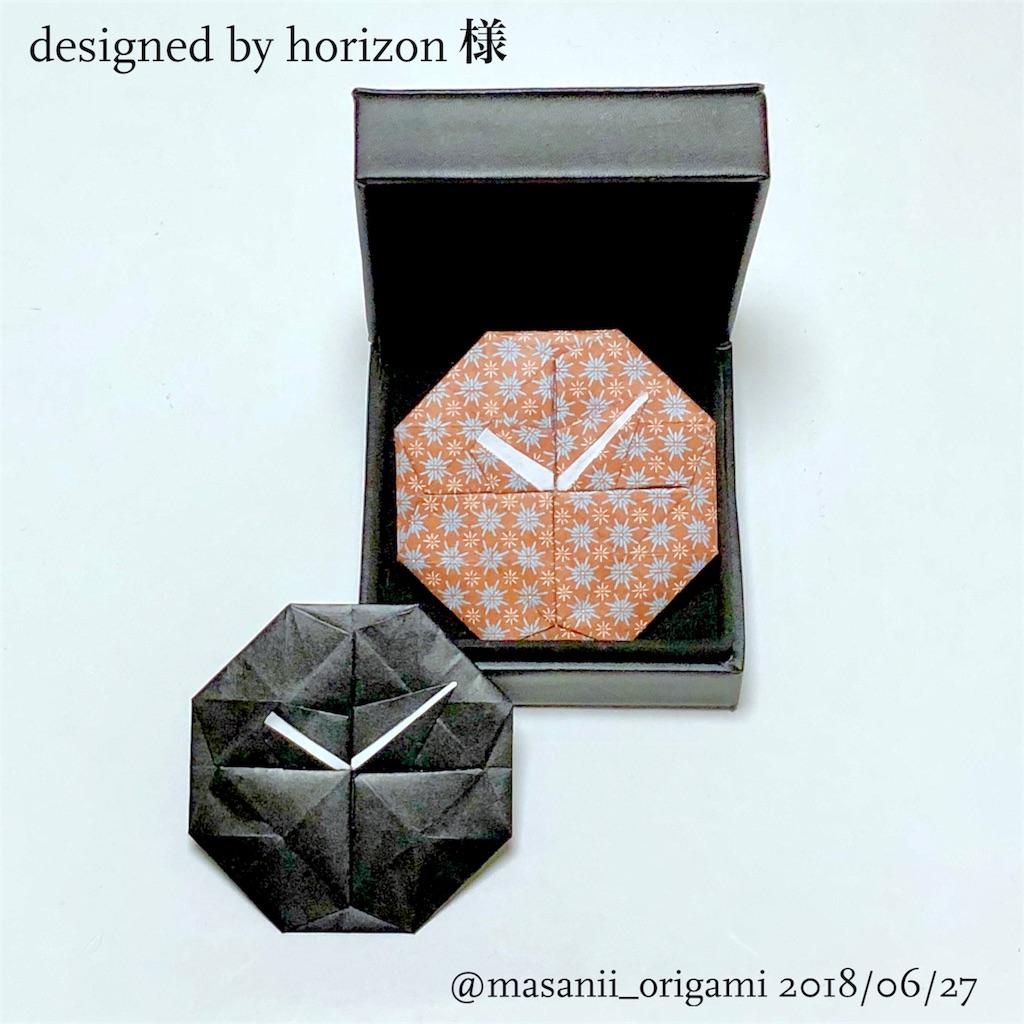 f:id:masanii_origami:20180627234448j:image