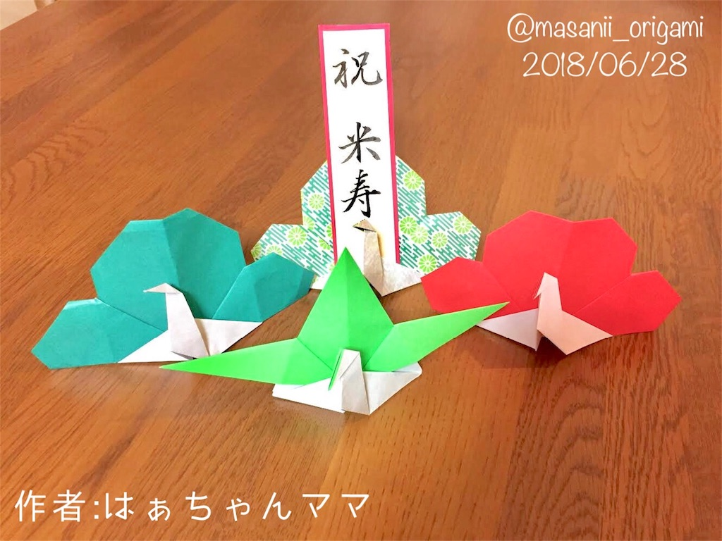 f:id:masanii_origami:20180628210802j:image
