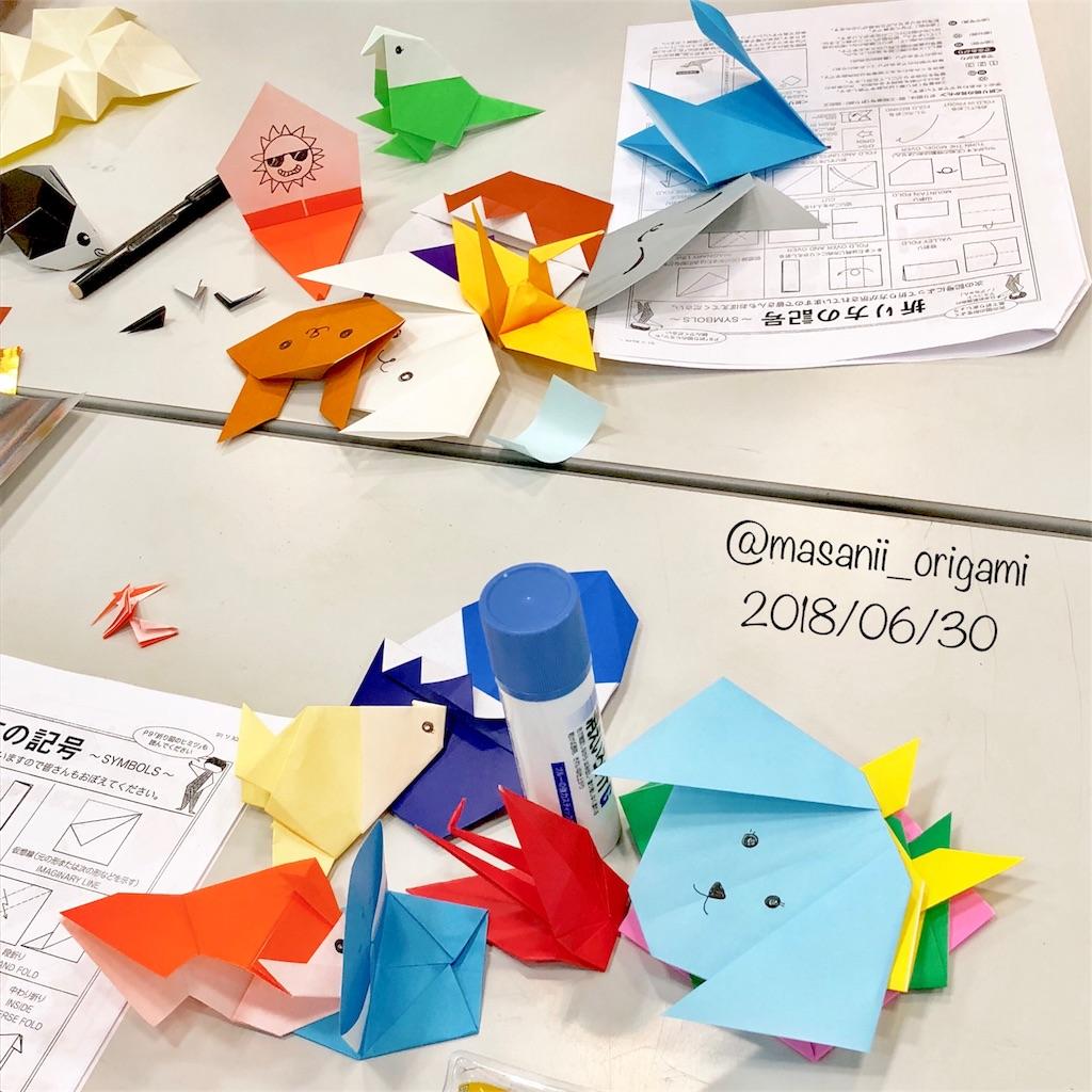 f:id:masanii_origami:20180630235507j:image