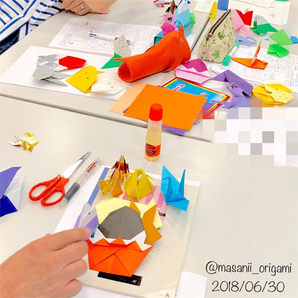 f:id:masanii_origami:20180630235517j:image