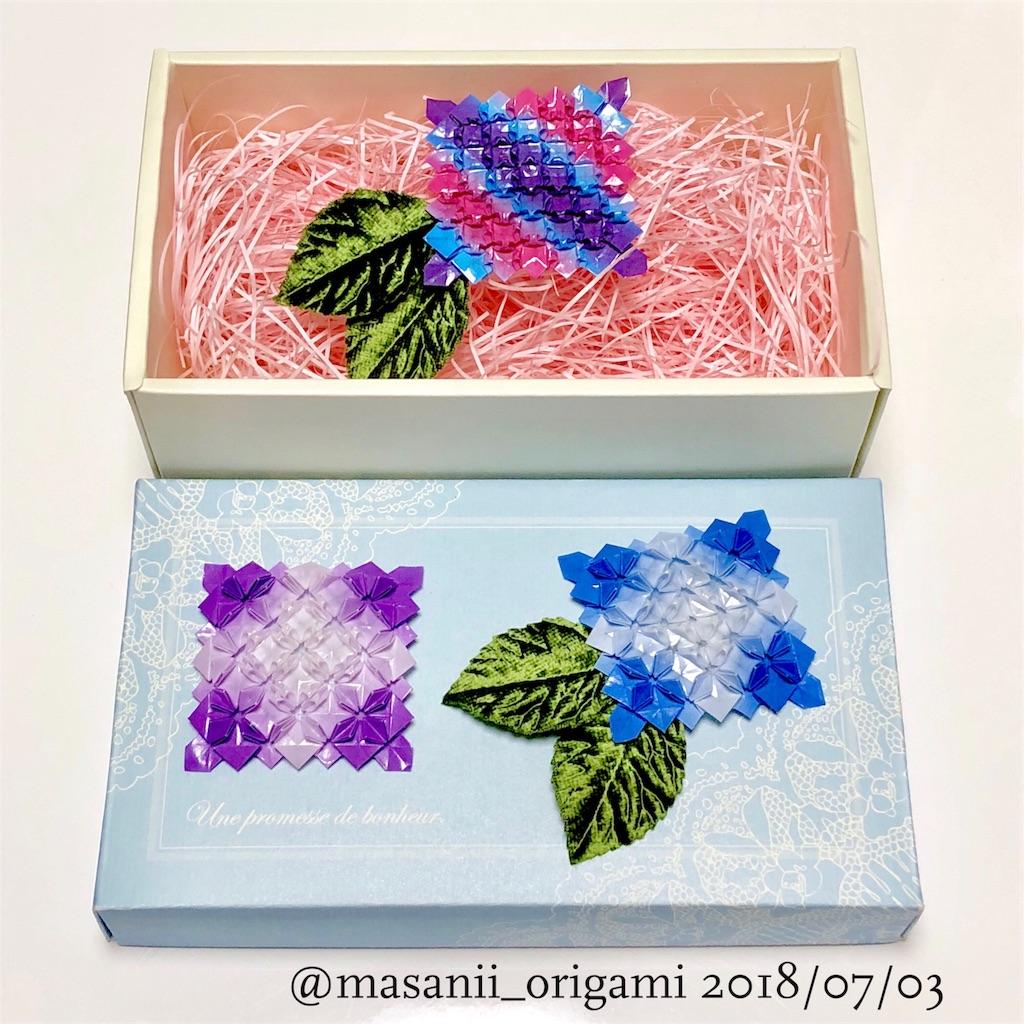 f:id:masanii_origami:20180703212042j:image