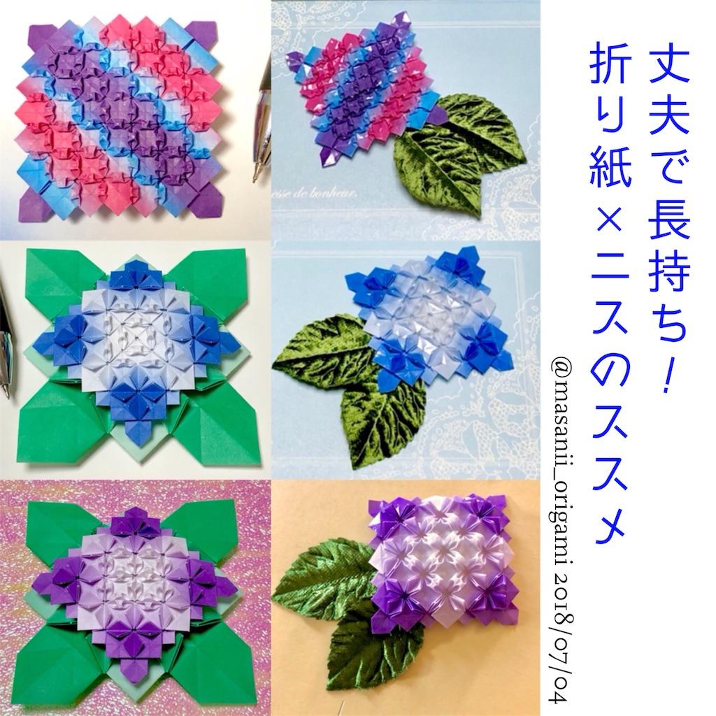 f:id:masanii_origami:20180704231838j:image