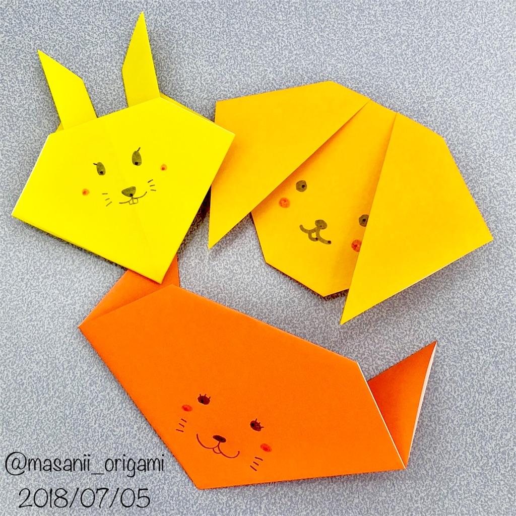 f:id:masanii_origami:20180705190951j:image