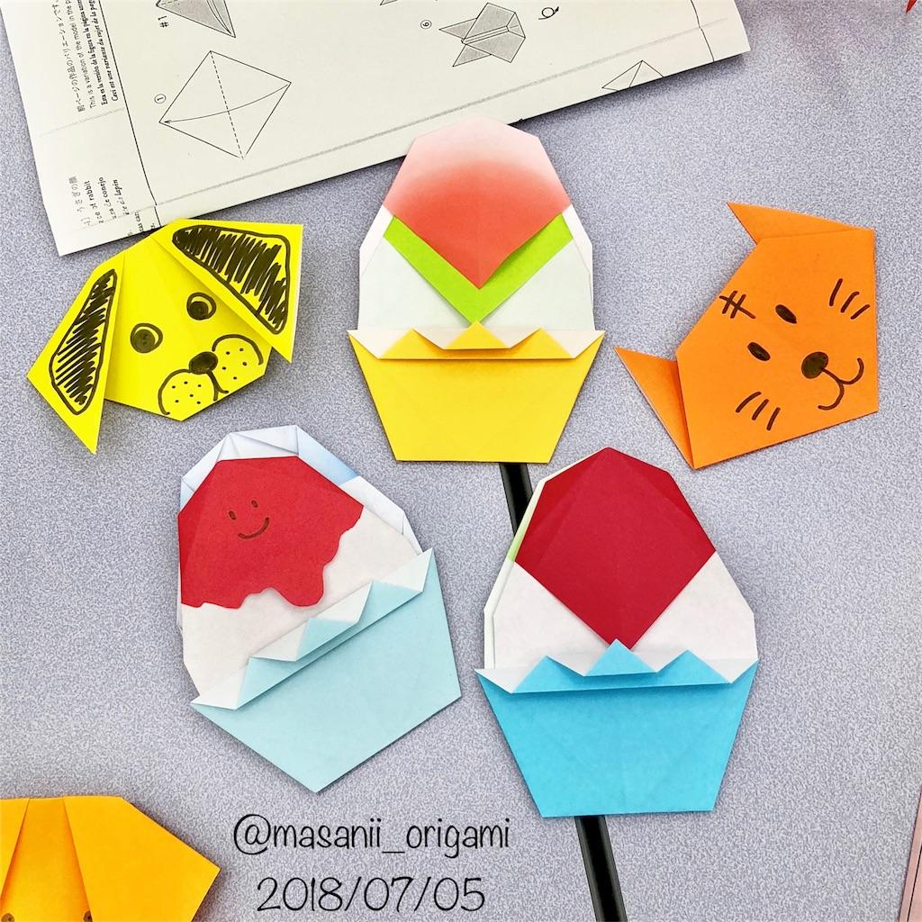 f:id:masanii_origami:20180705191227j:image