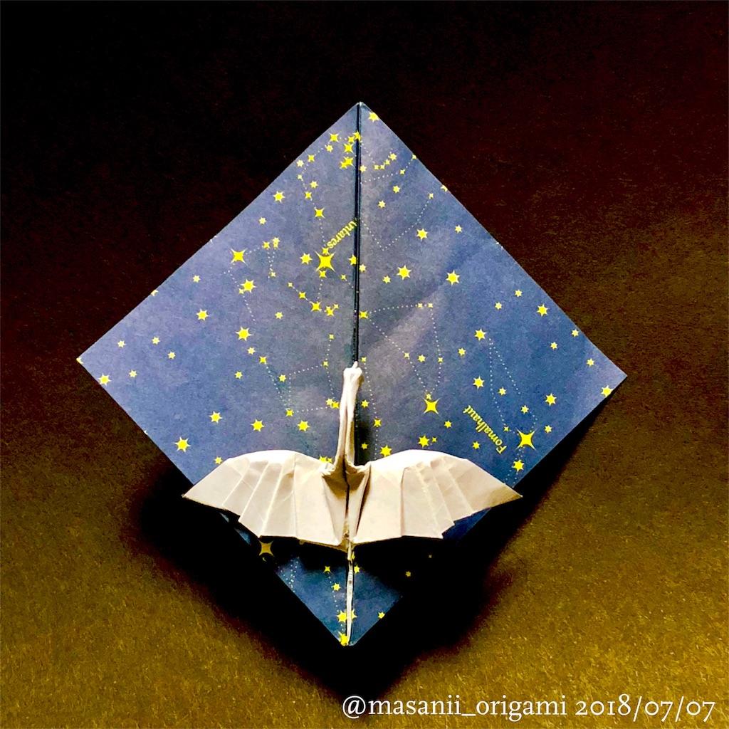 f:id:masanii_origami:20180707203556j:image