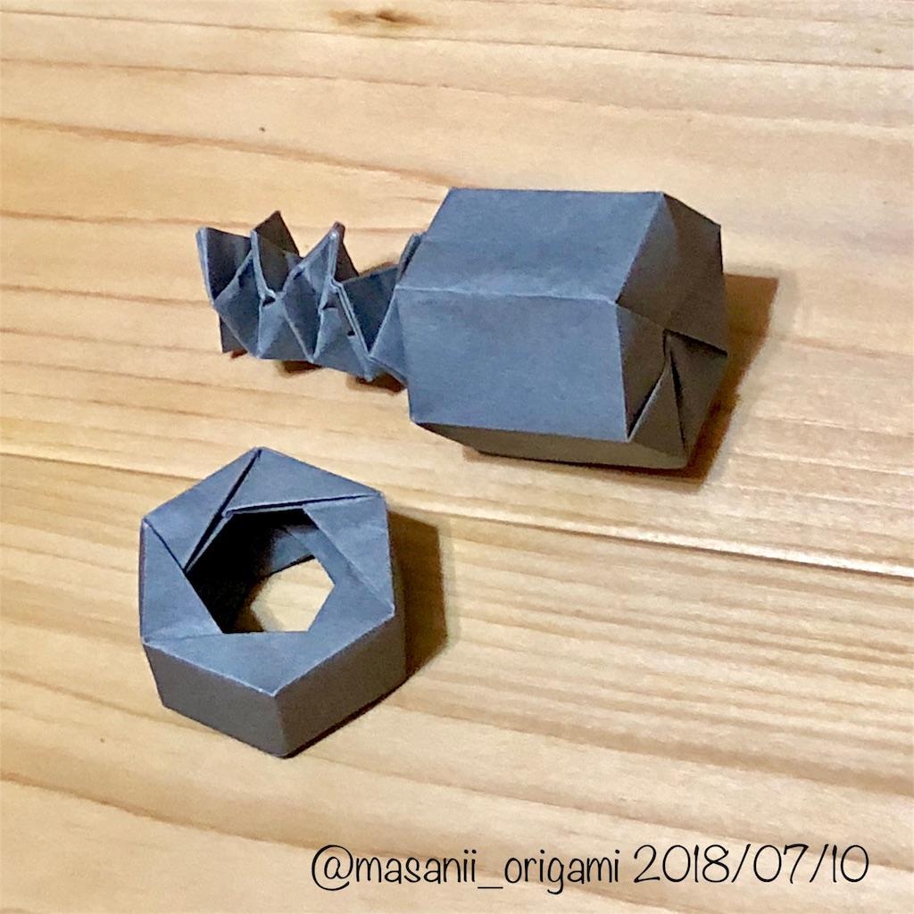 f:id:masanii_origami:20180710200824j:image