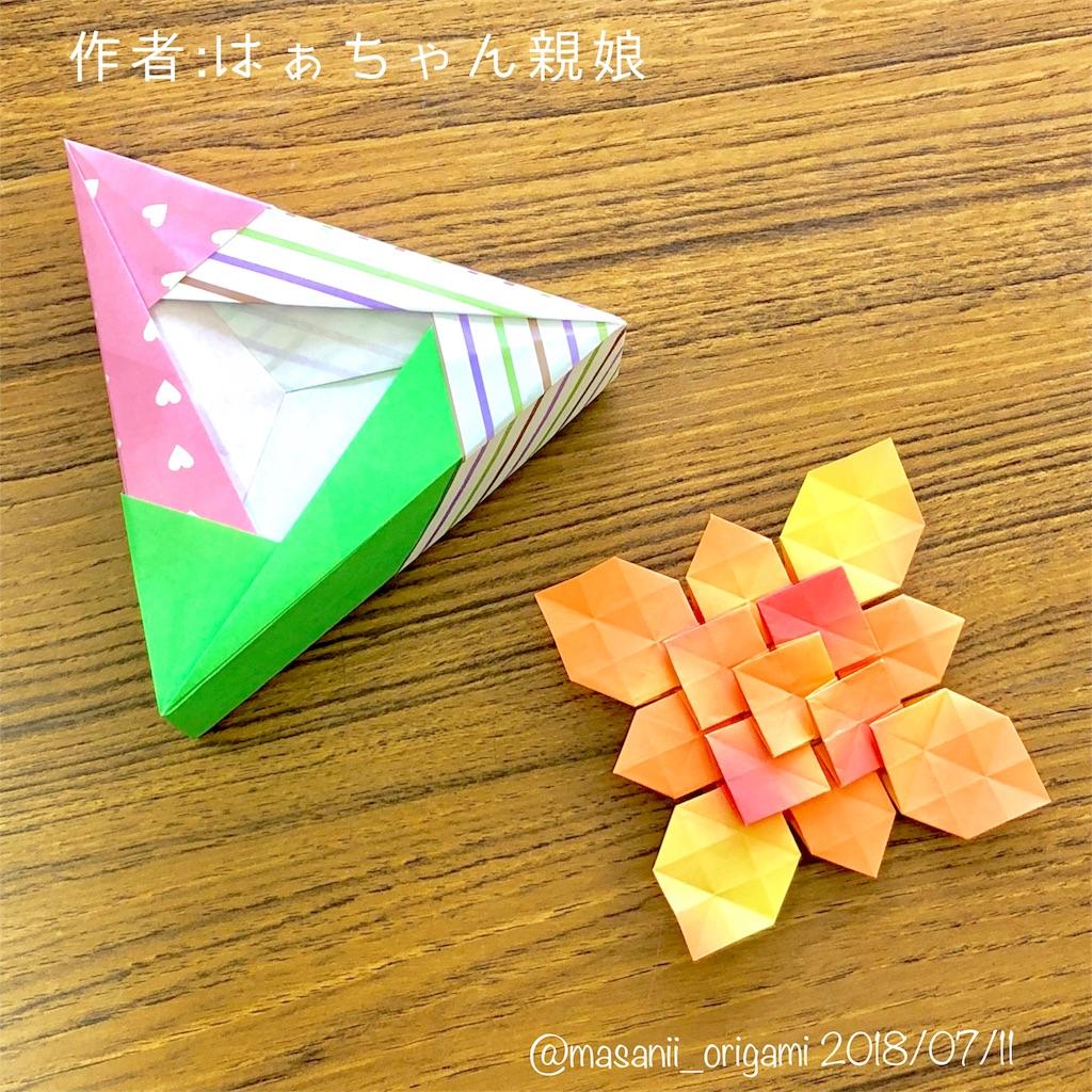 f:id:masanii_origami:20180711225243j:image