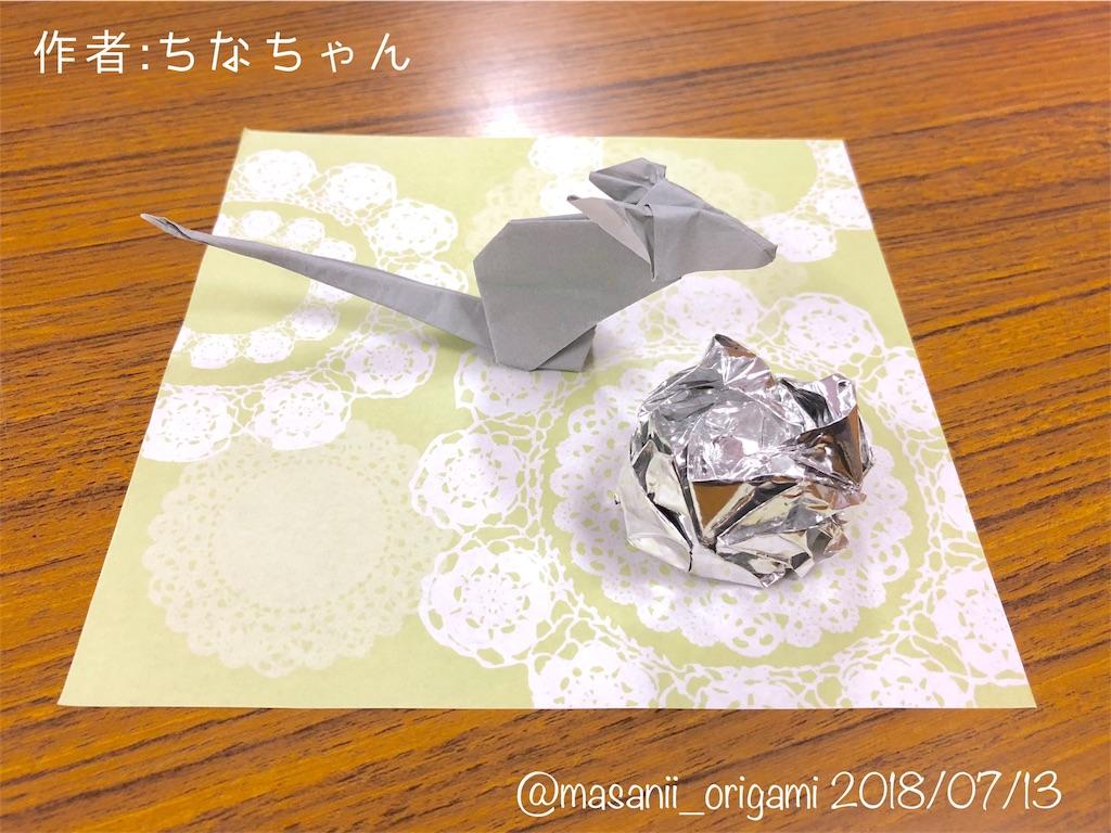 f:id:masanii_origami:20180713230423j:image