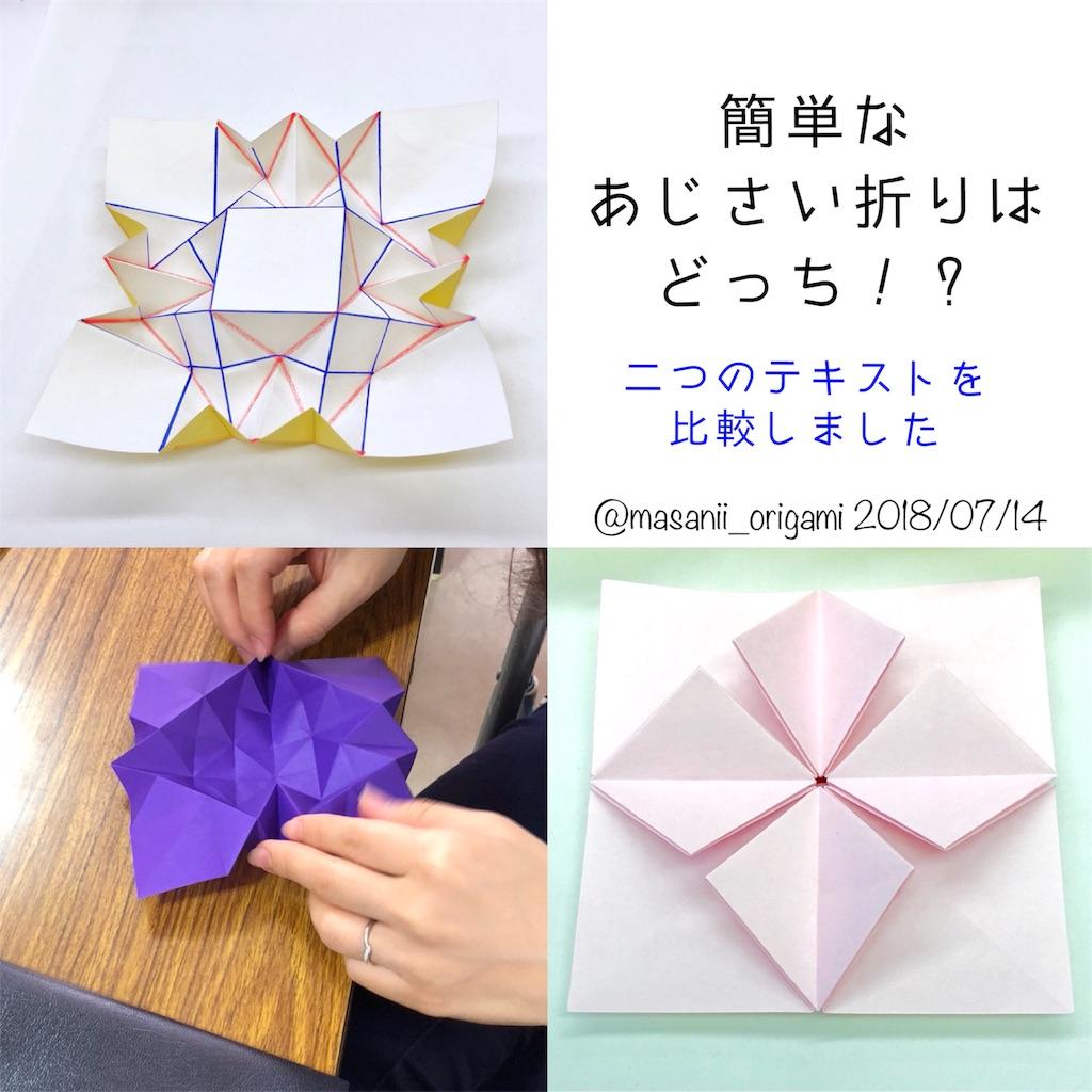 f:id:masanii_origami:20180714221228j:image