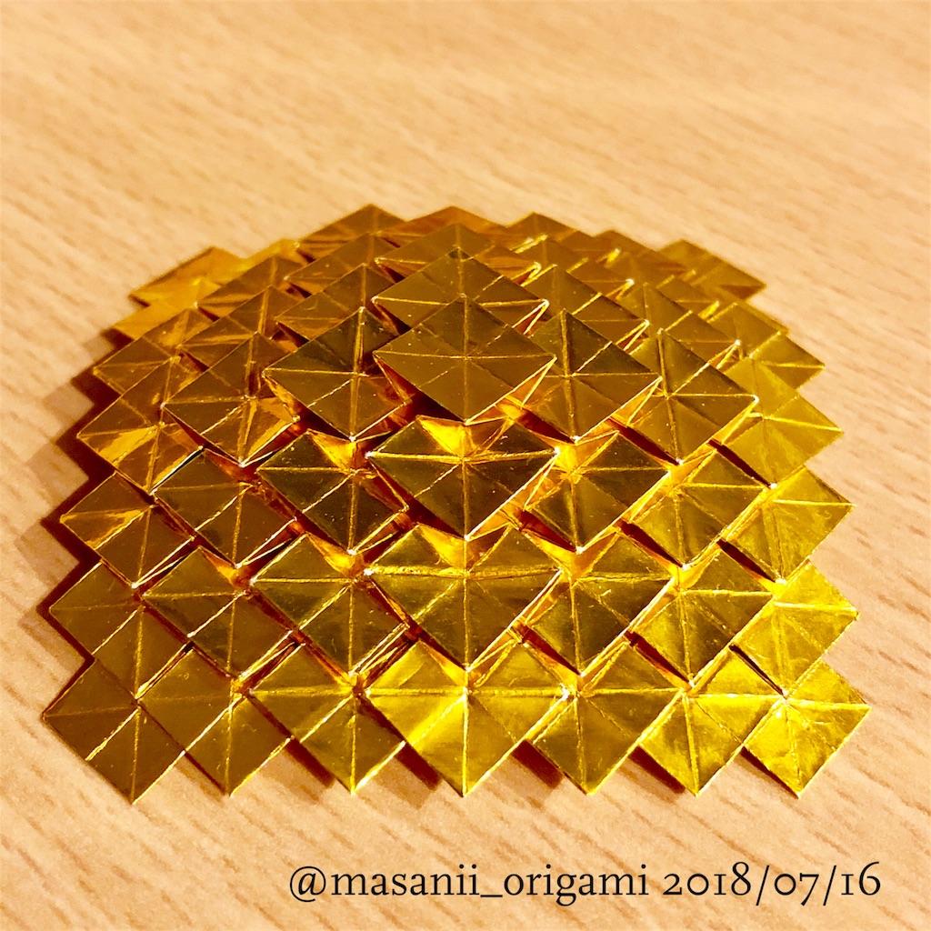 f:id:masanii_origami:20180716231603j:image