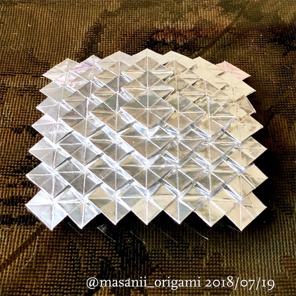 f:id:masanii_origami:20180719210402j:image