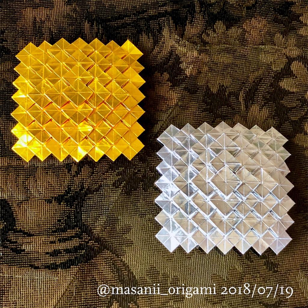 f:id:masanii_origami:20180719210631j:image