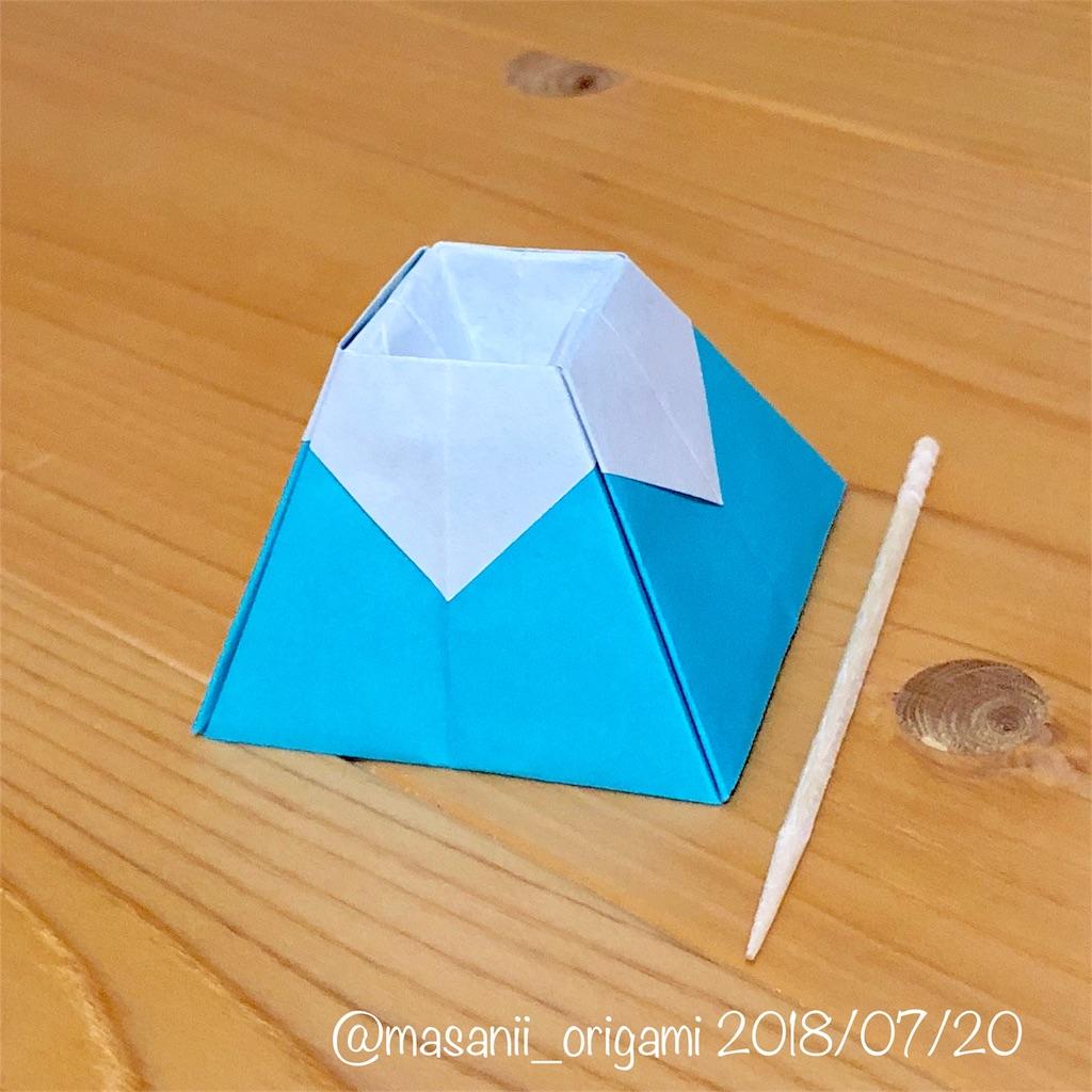 f:id:masanii_origami:20180720235453j:image