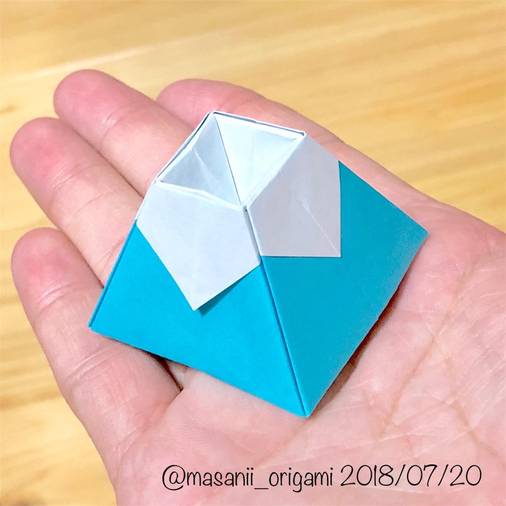 f:id:masanii_origami:20180720235638j:image