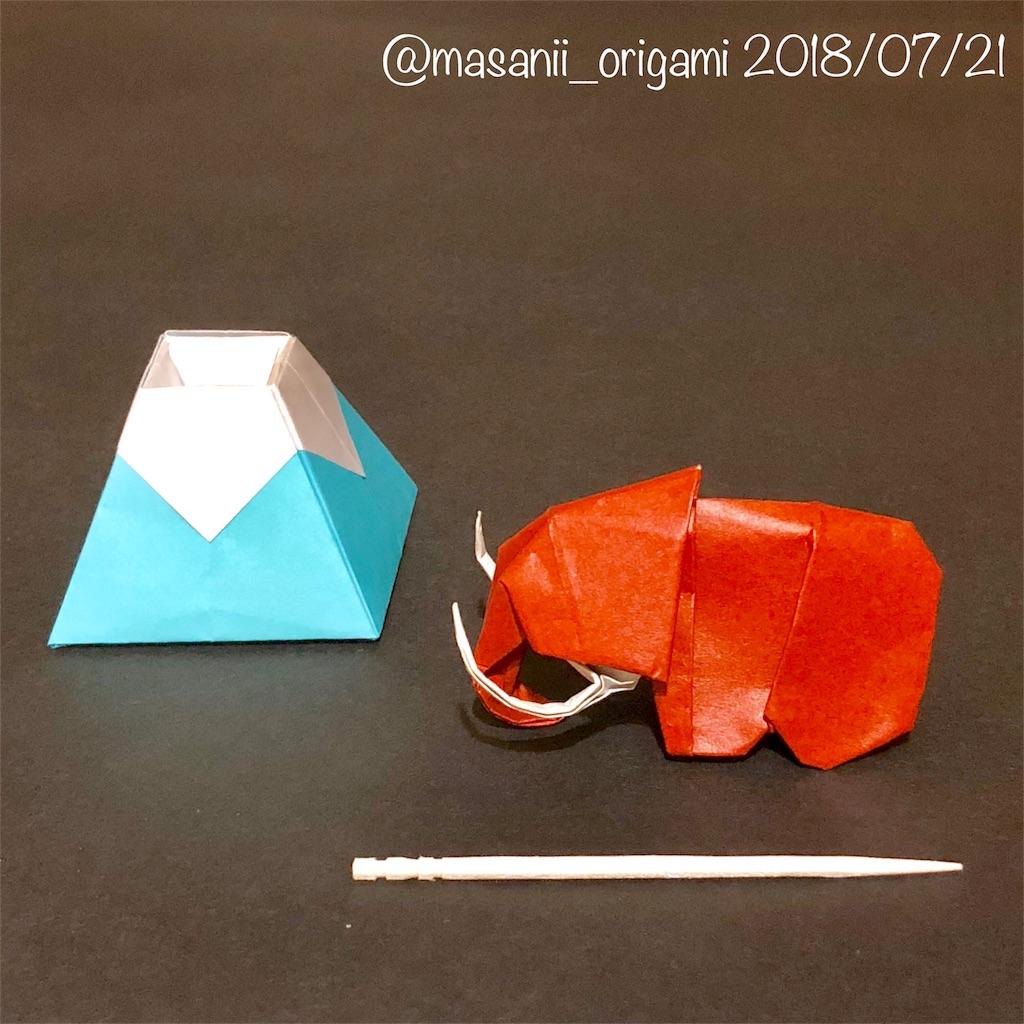 f:id:masanii_origami:20180721233443j:image