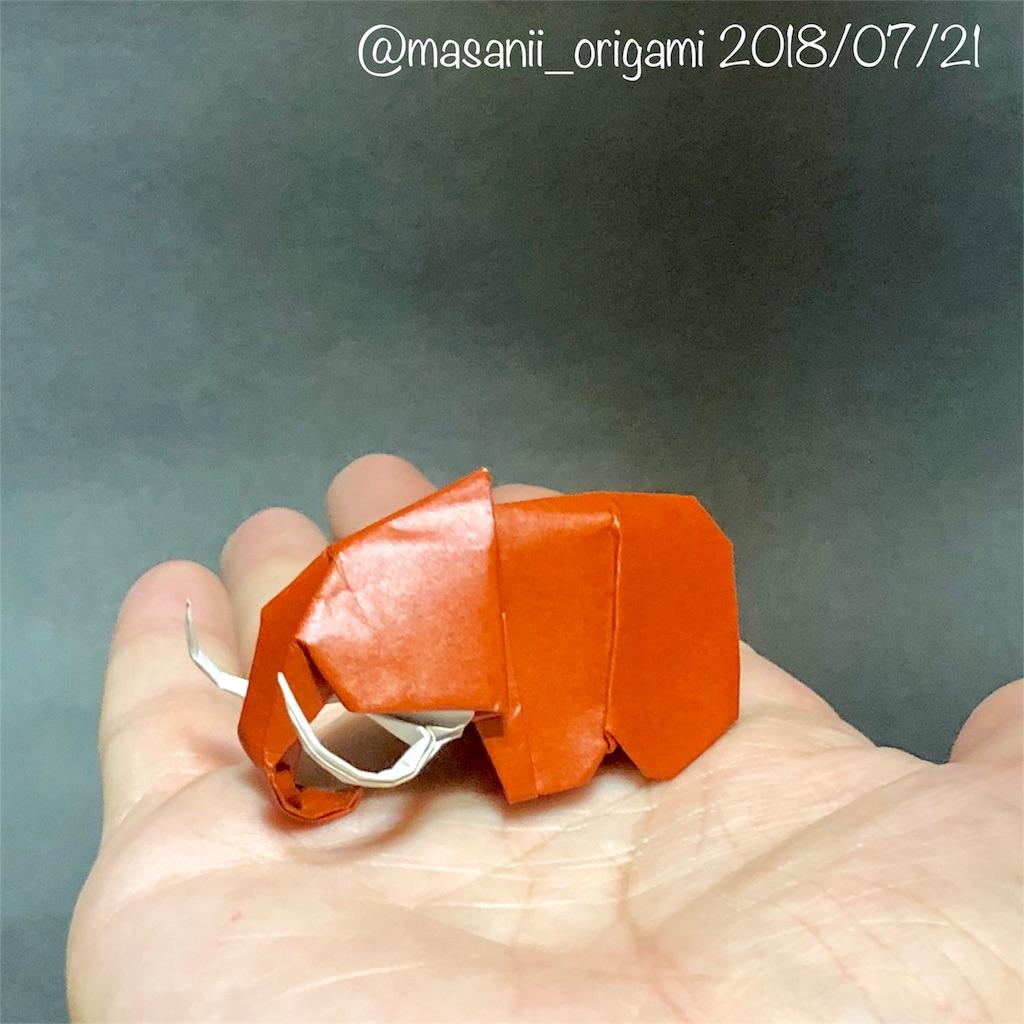 f:id:masanii_origami:20180721233508j:image