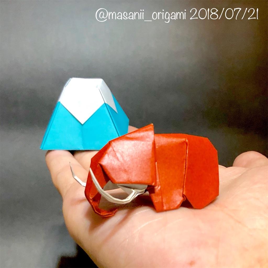 f:id:masanii_origami:20180721233616j:image