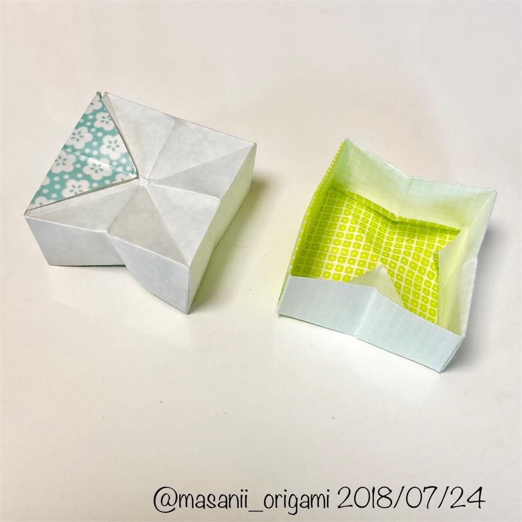 f:id:masanii_origami:20180724235329j:image