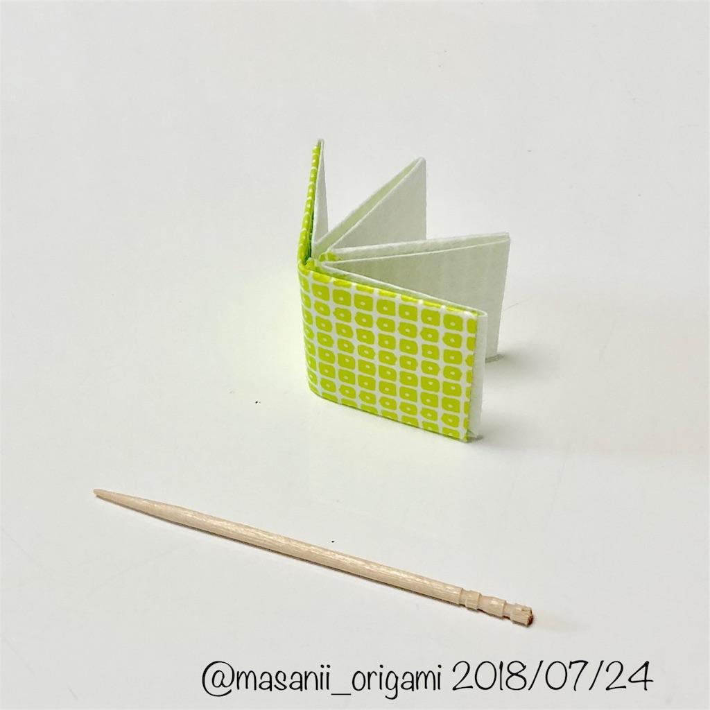 f:id:masanii_origami:20180724235355j:image