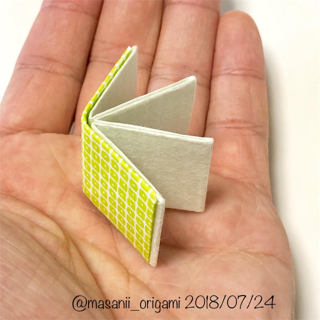 f:id:masanii_origami:20180724235407j:image