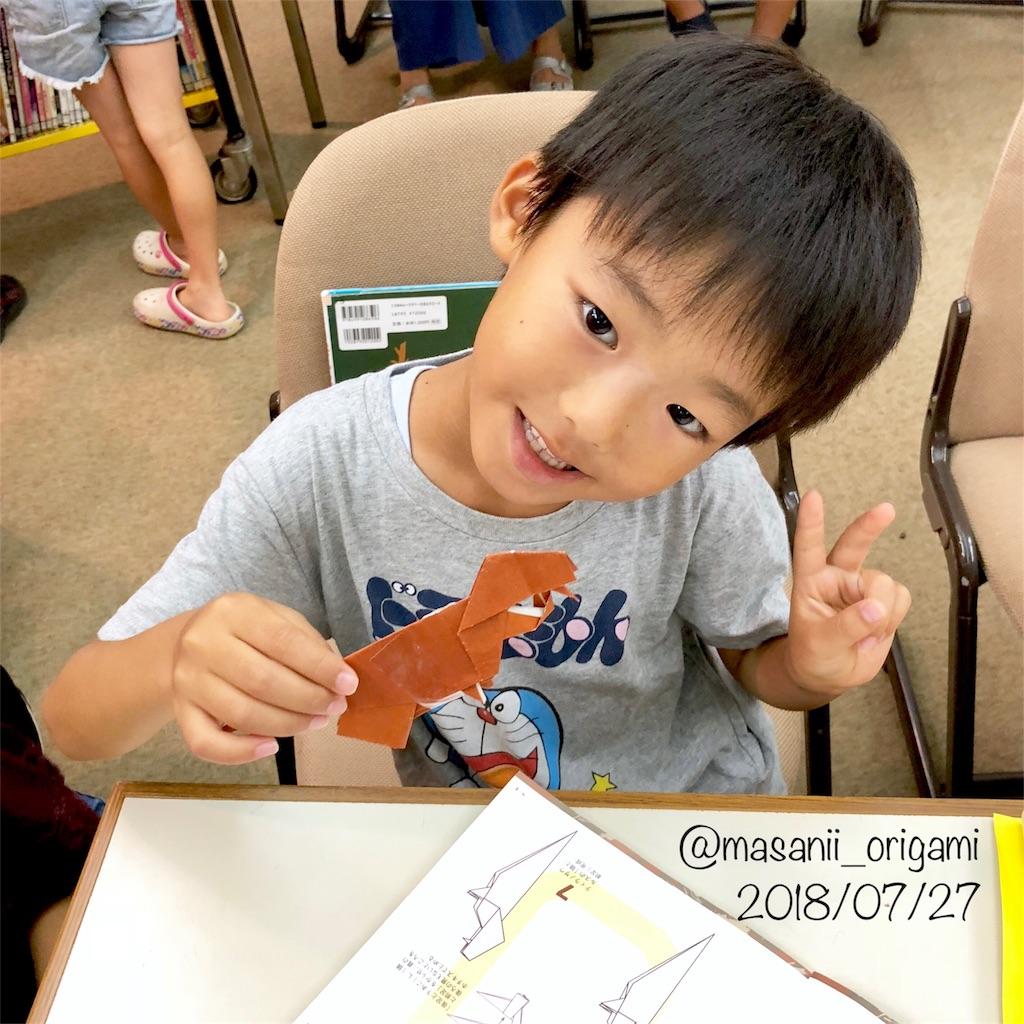 f:id:masanii_origami:20180727234037j:image