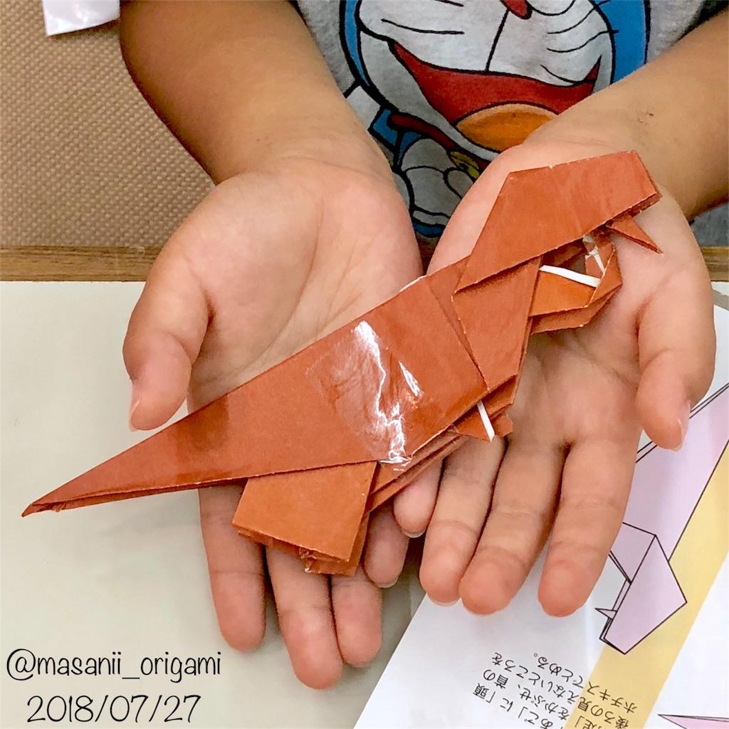f:id:masanii_origami:20180727234653j:image