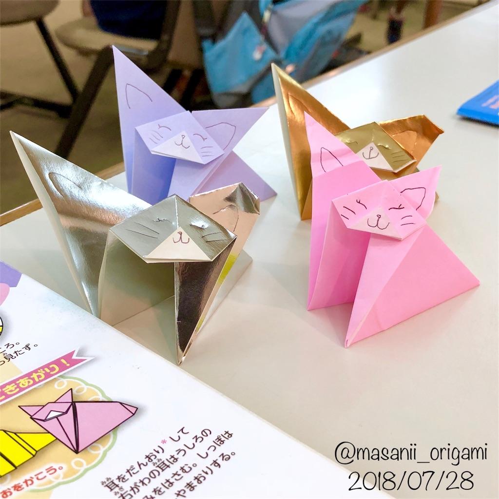 f:id:masanii_origami:20180728224701j:image